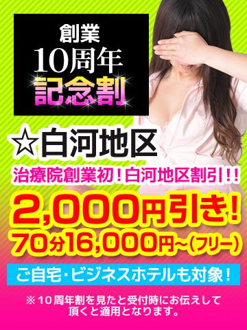 創業10周年割【白河】