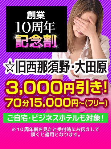 創業10周年割【西那須野】
