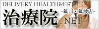 治療院.net -筑西・筑波店-
