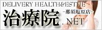 治療院.net -那須塩原店-