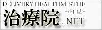 治療院.net -小山・足利店-