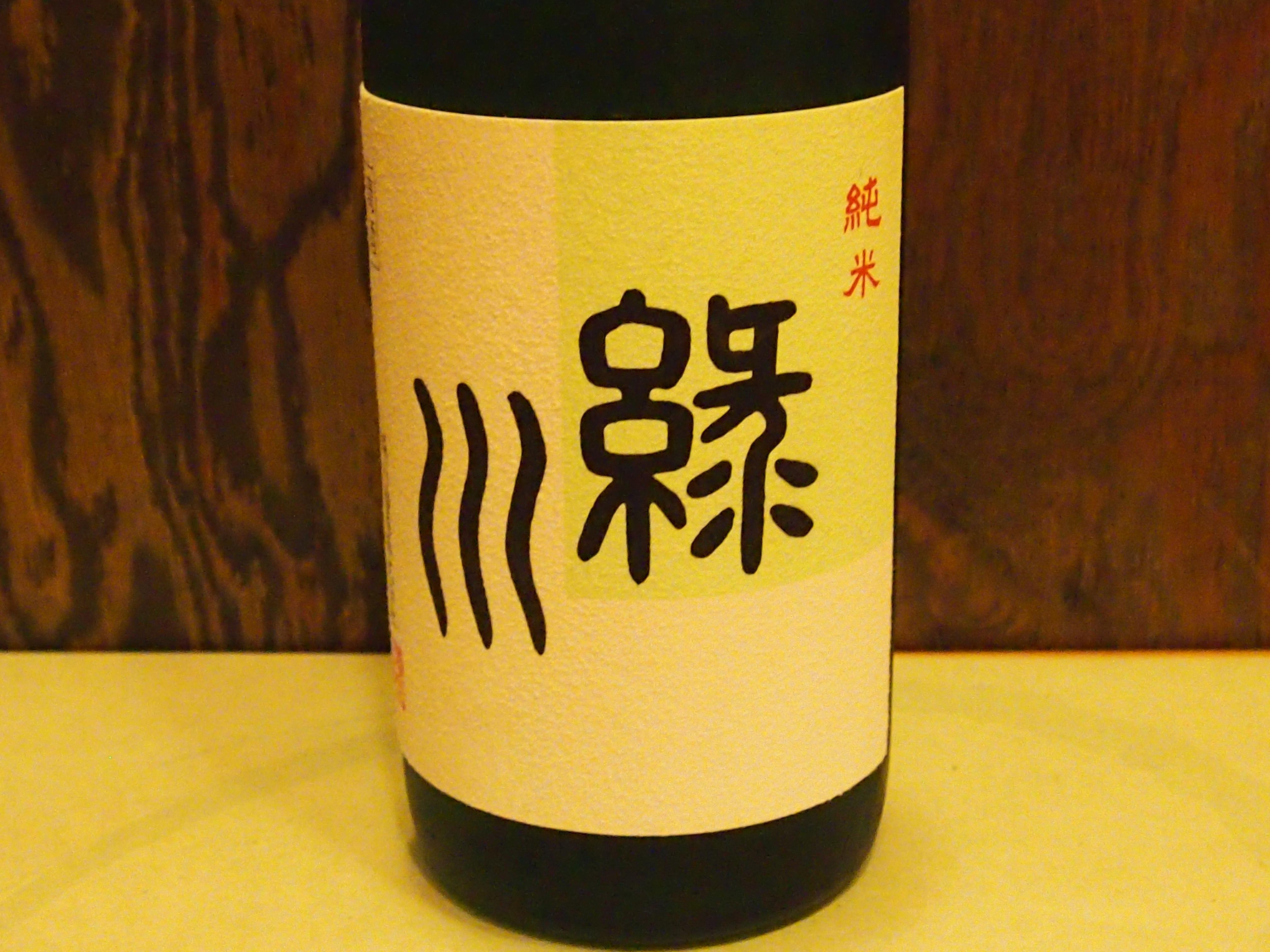 緑川 純米酒 新潟 酒度+4