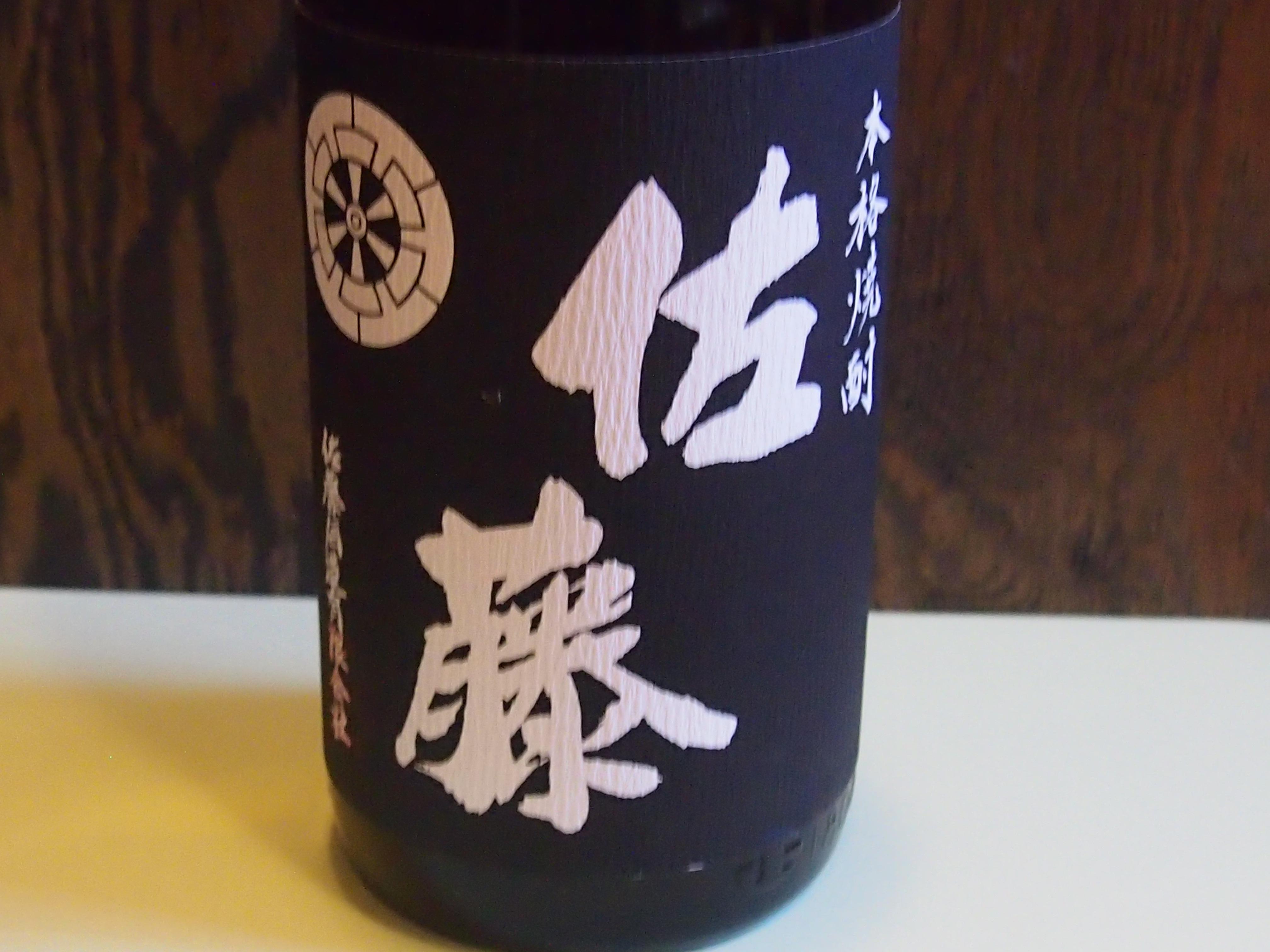 佐藤 黒 鹿児島