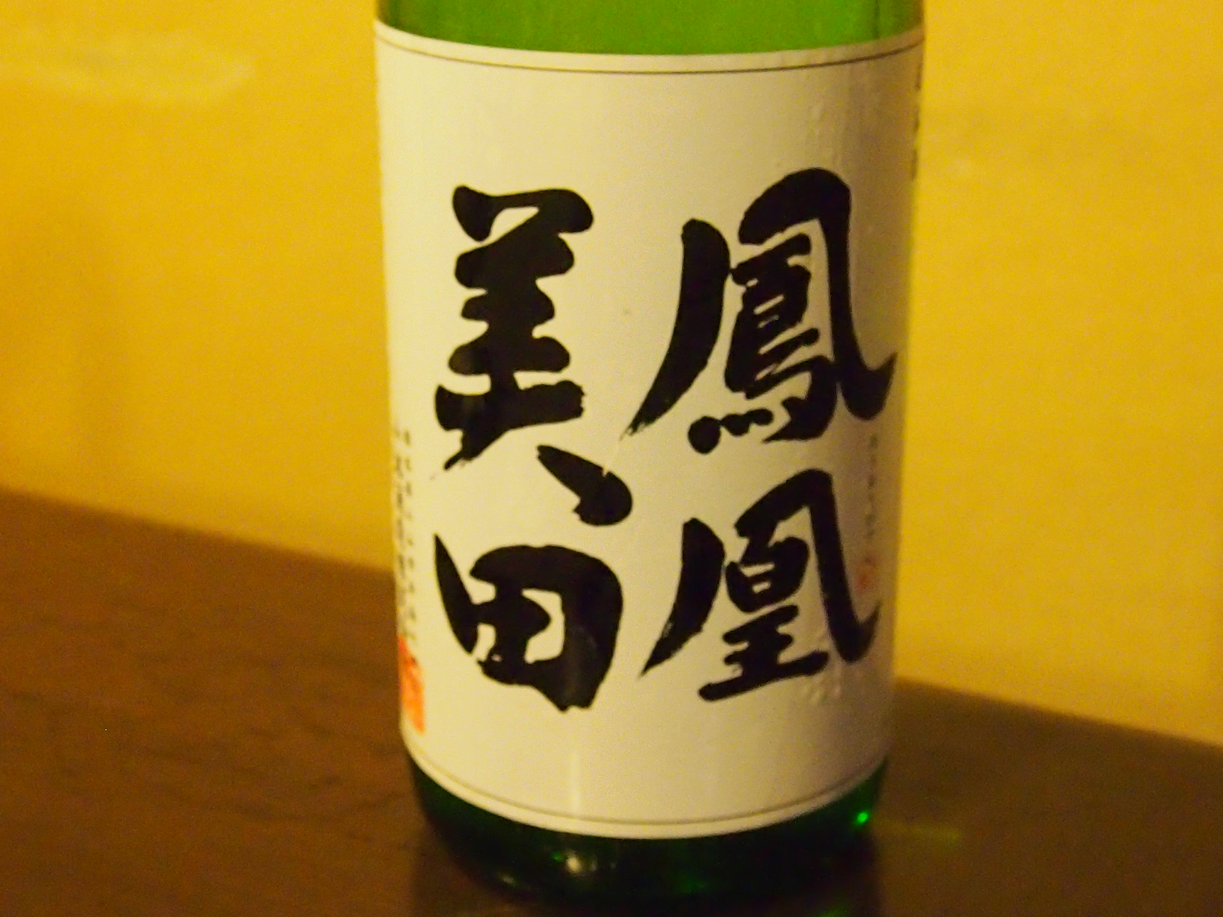 鳳凰美田 栃木 酒度+3