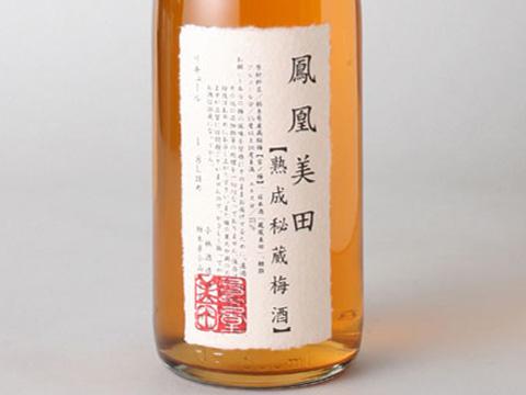 鳳美田(梅酒)