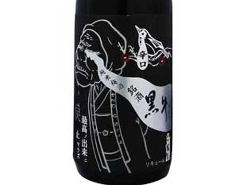 黒牛仕立ばばあの梅酒